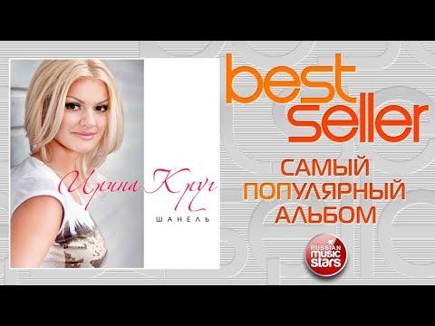 ИРИНА КРУГ — ШАНЕЛЬ 🎧 САМЫЙ ПОПУЛЯРНЫЙ АЛЬБОМ 🎧 BEST SELLER ➭ 2013 ГОД