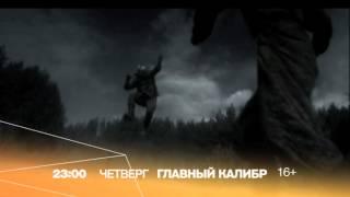 """Главный калибр"" кино на РЕН ТВ"