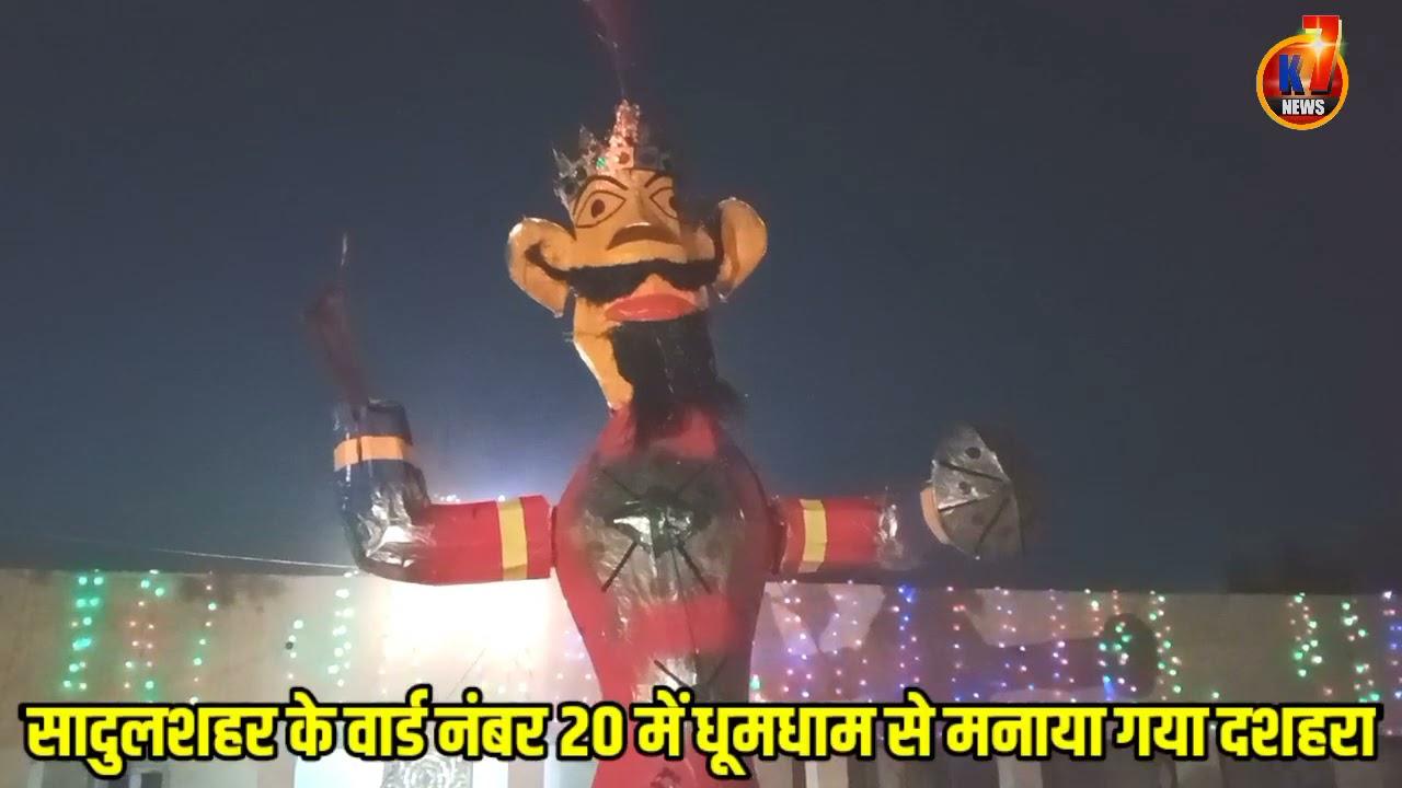 Download सादुलशहर में धूमधाम से मनाया गया दशहरा, रावण के पुतले का हुआ दहन