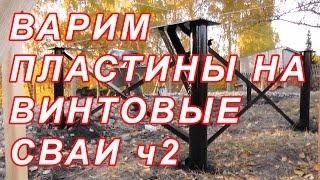 видео Винтовые сваи в омске фото