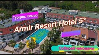 Отзыв об отеле Armir Resort Hotel 5 Турция Кемер