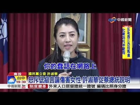 邱議瑩失言! 許淑華嗆:沒有最蠢只有更蠢│中視新聞20181029