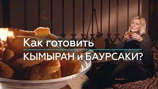 ВИДЕОРЕЦЕПТ! Как готовить кымыран (шубат / молодое верблюжье молоко) и баурсаки на Наурыз?