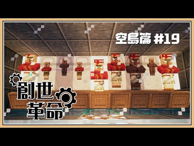 【Minecraft】從零開始的「村民復甦計畫」【創世革命】空島篇#19