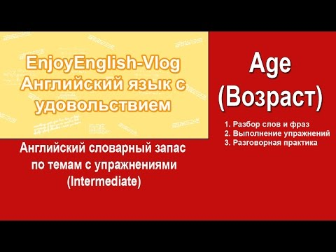 Как переводится слово age