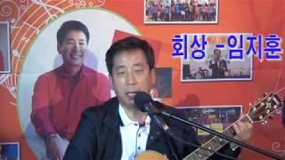 가수 유이성Live 노래교실-회상(임지훈)