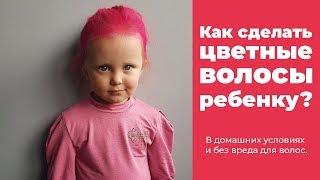 Как сделать ЦВЕТНЫЕ ВОЛОСЫ ребенку? В домашних условиях и БЕЗ ВРЕДА для волос.