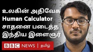 Human calculator: சாதனை படைத்த 20 வயது Indian இளைஞர் | Bhanu Prakash