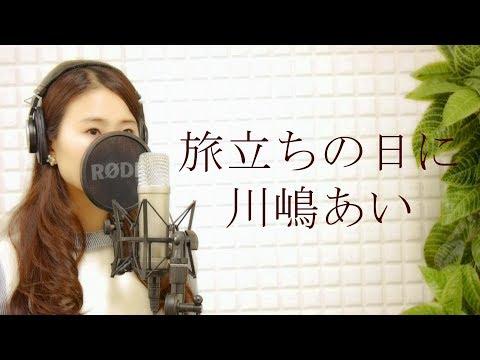 川嶋あい-「旅立ちの日に」(定番卒業ソング)【カバー/フル/平村優子】