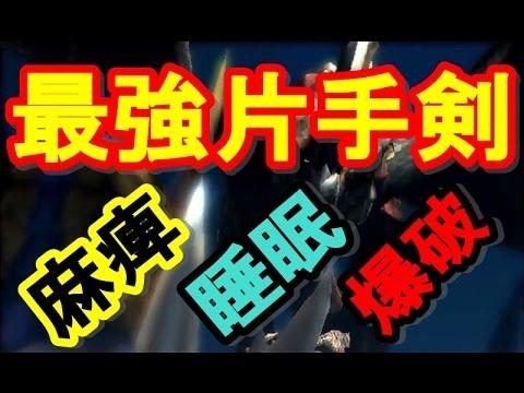 【モンハンクロス 攻略】 最強の片手剣 装備  麻痺・睡眠・爆破 MHX