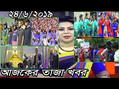 Bangla News Today 24 June 2019 Bangladesh News Today SAFA Bangla News Update