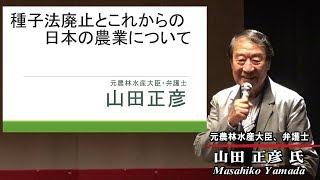 日本のタネが危ない!山田正彦先生(元農水大臣)「種子法廃止とこれからの日本の農業について」ワールドフォーラム2017年10月