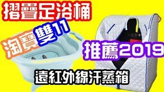 淘寶雙11推薦( 2019)遠紅外線家用蒸氣箱、摺疊式浸腳桶可放入行李箱去旅行Taobao haul