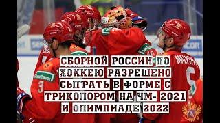 Сборной России по хоккею разрешено сыграть в форме с триколором на ЧМ 2021 и Олимпиаде 2022