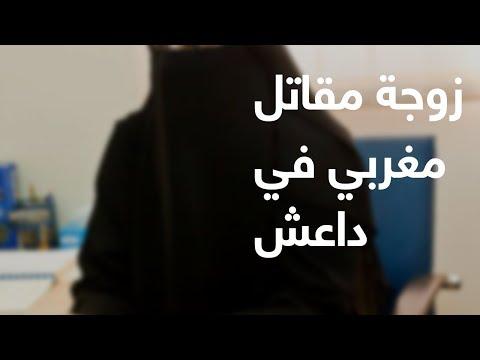 زوجة مقاتل مغربي في داعش  - نشر قبل 10 ساعة