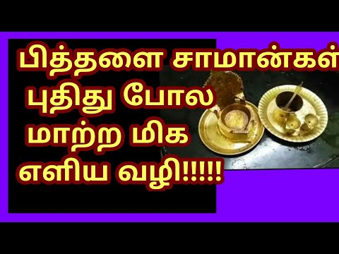 clean Brass vessels easily Tamil.brass pooja vessels cleaning Tamil.pithalai samaan cleaning Tamil