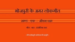 Immortal Bhojpuri Folk : Jeevan Chakra : 4 : Anjoria Raat