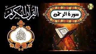 """من روائع القارئ """" اسلام صبحي """" سورة الرحمن"""