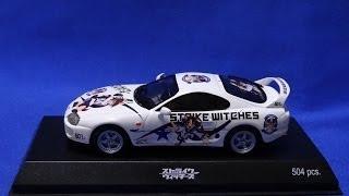 43スケールのトヨタスープラです。アニメ「ストライクウィッチーズ」の痛車です。京商モデルを痛車にしたようです。定価4410円ですが、外箱がないサンプル品を500円で買い ...