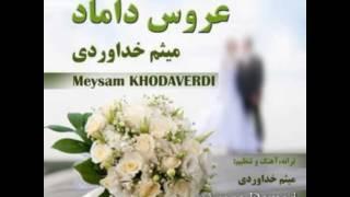 meysam khodaverdi aroos damad میثم خداوردی عروس داماد