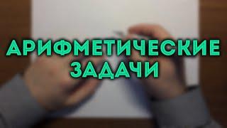 ЕГЭ задача 1 | ОГЭ задача 7. Арифметические задачи 🔴