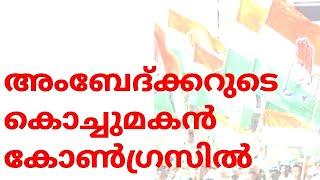 അംബേദ്കറുടെ കൊച്ചുമകൻ കോൺഗ്രസിൽ,ഒപ്പം ബിജെപി മുൻ എംഎൽഎയും അനുയായികളും