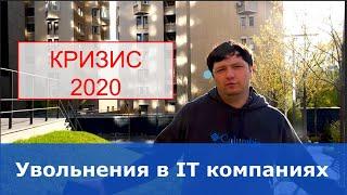Кризис 2020. Увольнение айтишников.