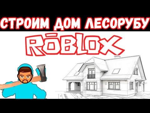 Строим Красивый Дом В Minecraft Из Кирпича #1 YouTube