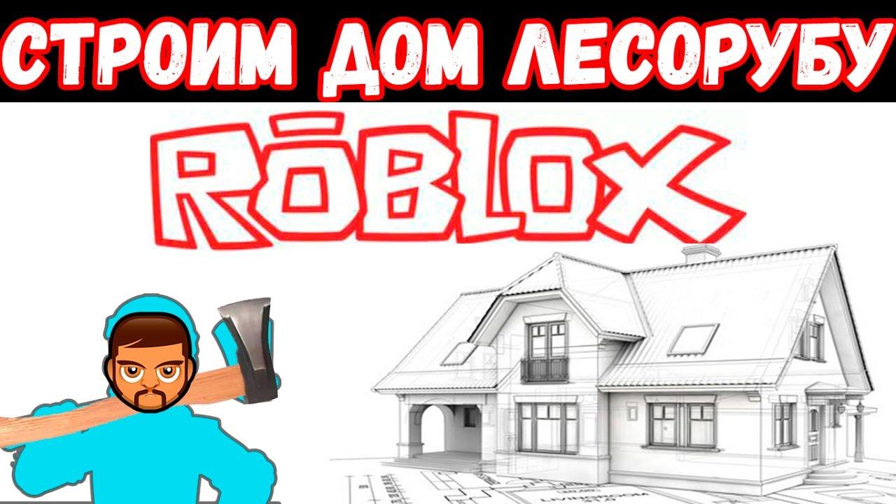 роблокс строить дом
