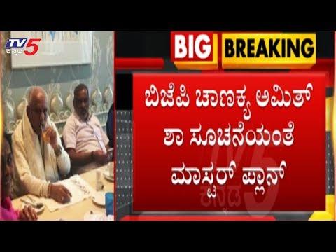 ರಾಜ್ಯ ನಾಯಕರಿಗೆ ಬಿಜೆಪಿ ಹೈಕಮಾಂಡ್ ಸಾಥ್ | Karnataka BJP | Operation Kamala | TV5 Kannada