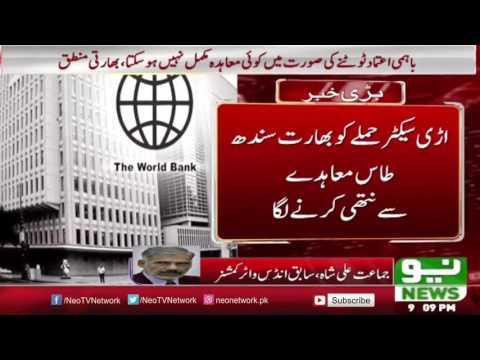 Bharat Ka Jangi Junoon   Indus Water Treaty Ko Khatra   Pakistani News