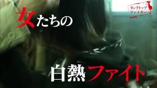 小野恵令奈 ドラマ 初主演&初主題歌 TBS・MBS系ドラマ「タンクトップフ...