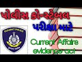 Police constable mock test 4 || IPC, evidence Act, || By Conventstudy