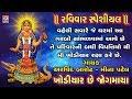 Khodiyar Chhe Jogmaya||khodiyar Maa Na Garba||khodiyar ||khodiyar Maa ||arvind Barot ||meena Patel | video