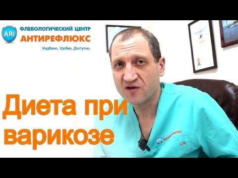 Диета и питание при тромбофлебите глубоких вен нижних