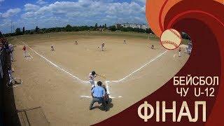 Фінал. Кропивницький - Київ (4:0). Чемпіонат України з бейсболу (U-12)