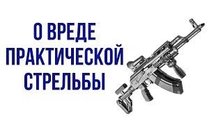 О вредности практической стрельбы
