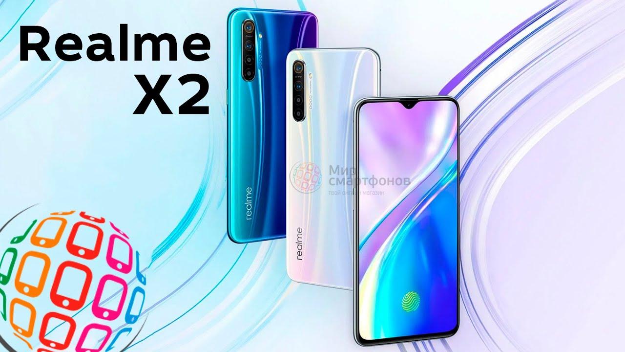 Realme X2 неплохой бюджетный смартфон