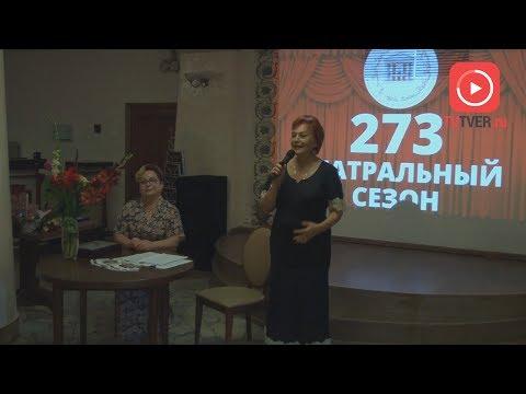 ТВЕРСКОЙ ТЕАТР ДРАМЫ ГОТОВИТСЯ ОТКРЫТЬ 273-Й СЕЗОН. 2018-08-21