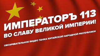 ИМПЕРАТОРЪ 113 - ЛУЧШИЙ | World Of Tanks
