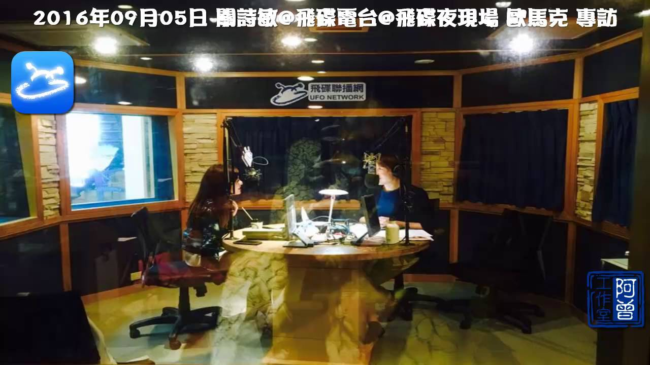2016年09月05日 飛碟電台 飛碟夜現場 歐馬克 關詩敏專訪