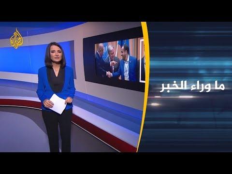 ما وراء الخبر-ما التحديات التي يواجهها تنفيذ اتفاق الحديدة؟  - نشر قبل 19 دقيقة