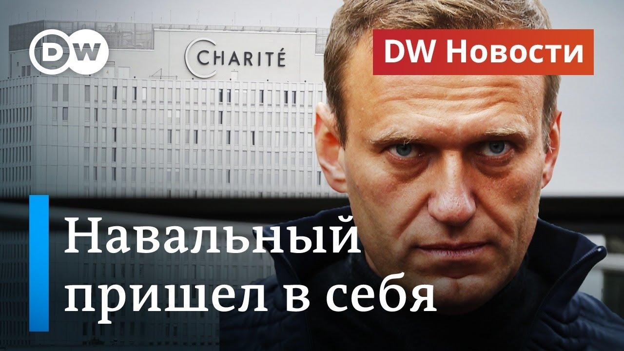 Навальный пришел в себя: в Германии боятся нового покушения. DW Новости (10.09.2020)