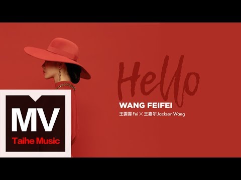 王霏霏(Fei)Ft 王嘉爾 Jackson Wang【Hello】HD 高清官方完整版 MV