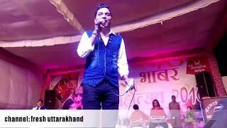Latest Kumaoni Song Pappu Karki Kumaoni Song Fresh Uttarakhand