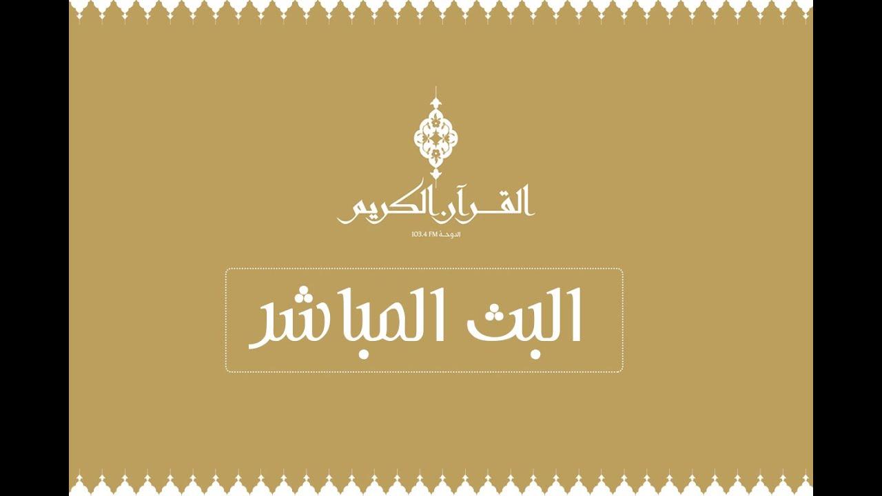 إذاعة القرآن الكريم من قطر بث مباشر السعودية 966