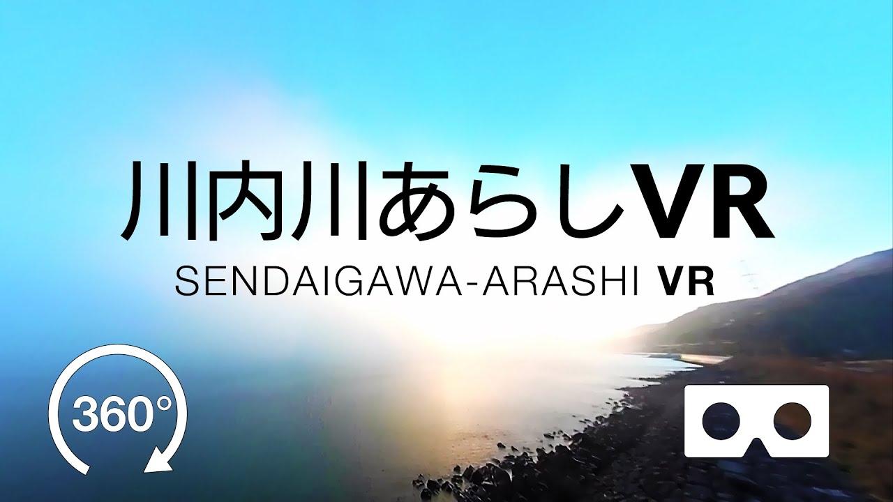 川内川あらしVR (冒頭15秒カウント付き)360度見渡せるVR映像で「川内川あらし」を体感しよう!