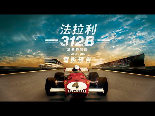 【法拉利312B:革命的開端】(Ferrari 312B: Where the Revolution Begins)電影預告 5/3(五)重現經典