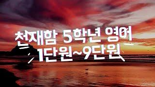 5학년영어(천재함) 1단원~9단원 (온라인 수업으로 놓…