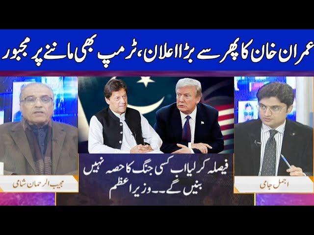 Nuqta e Nazar with Mujeeb Ur Rehman Shami & Ajmal Jami   22 January 2020   Dunya News